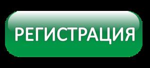 Регистрация в программе лояльности МИР